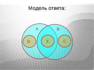 А В Модель ответа: С D Е