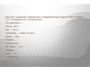 """Карточка """"Сравнение"""" (разработана сотрудниками Красноярского ИПК Зориной В.Л"""