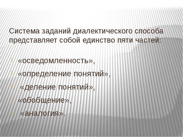 Система заданий диалектического способа представляет собой единство пяти част...
