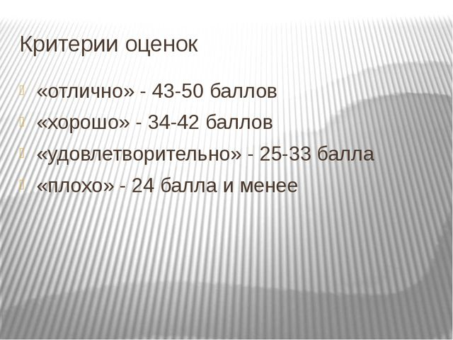 Критерии оценок «отлично» - 43-50 баллов «хорошо» - 34-42 баллов «удовлетвори...