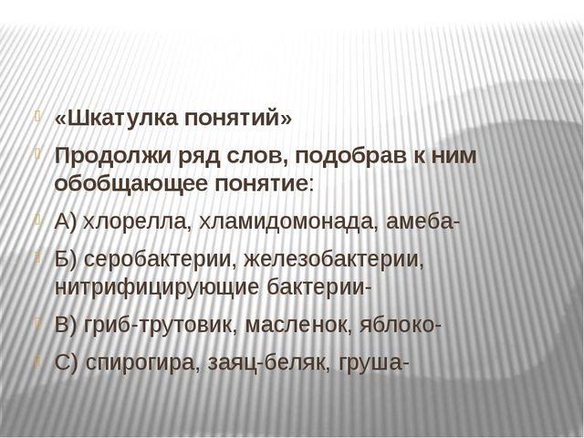 «Шкатулка понятий» Продолжи ряд слов, подобрав к ним обобщающее понятие: А) х...