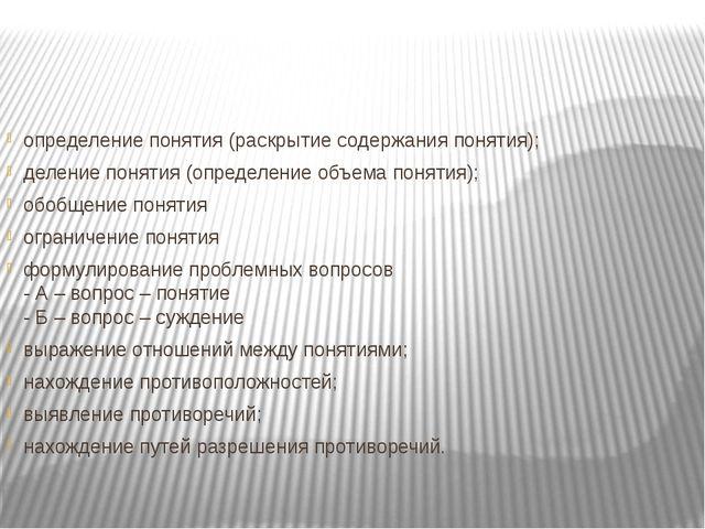 определение понятия (раскрытие содержания понятия); деление понятия (определе...
