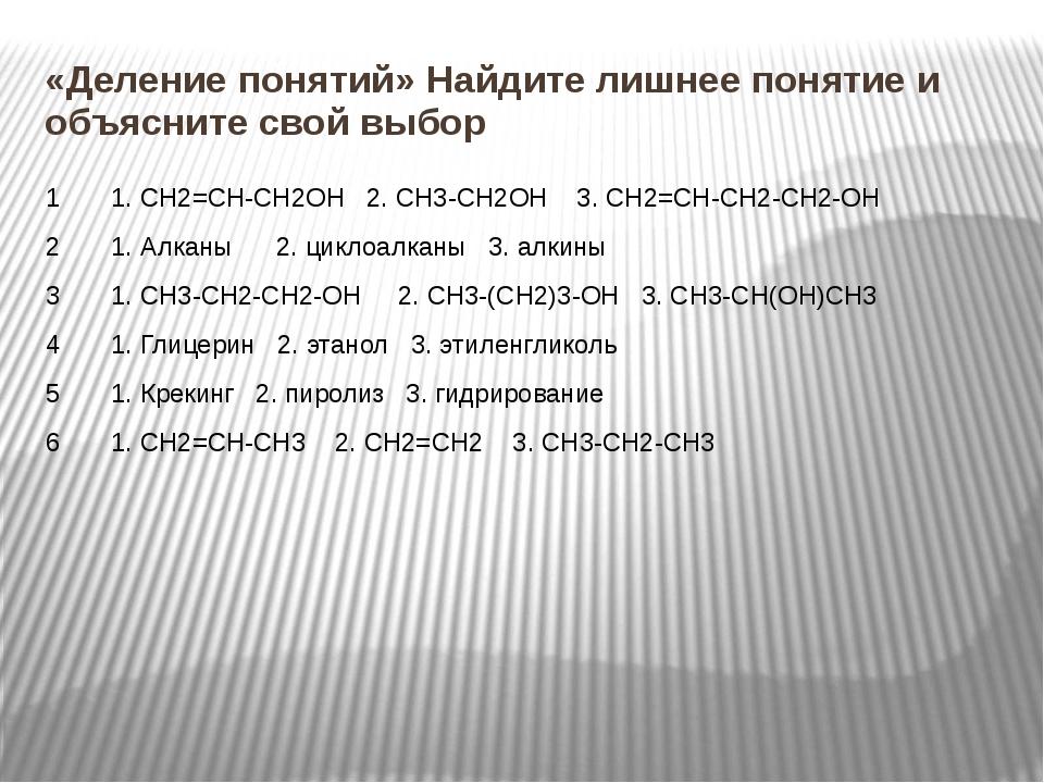 «Деление понятий» Найдите лишнее понятие и объясните свой выбор 1 1. СН2=СН-С...