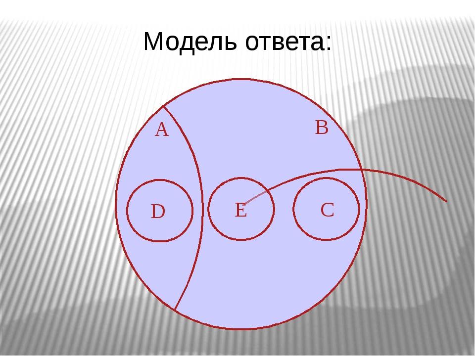 Модель ответа: А D С В Е