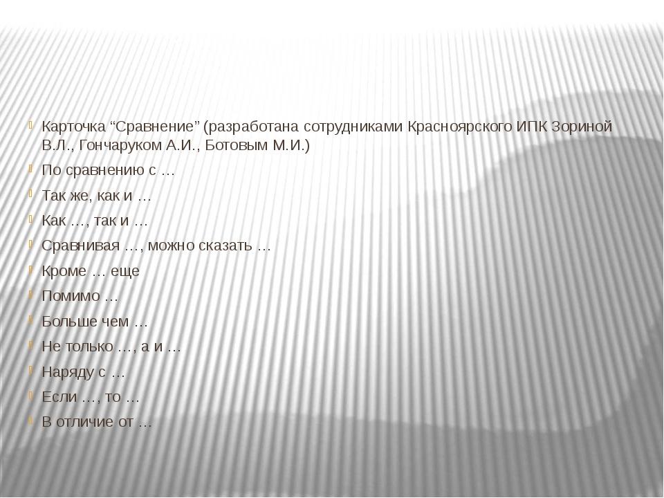 """Карточка """"Сравнение"""" (разработана сотрудниками Красноярского ИПК Зориной В.Л..."""