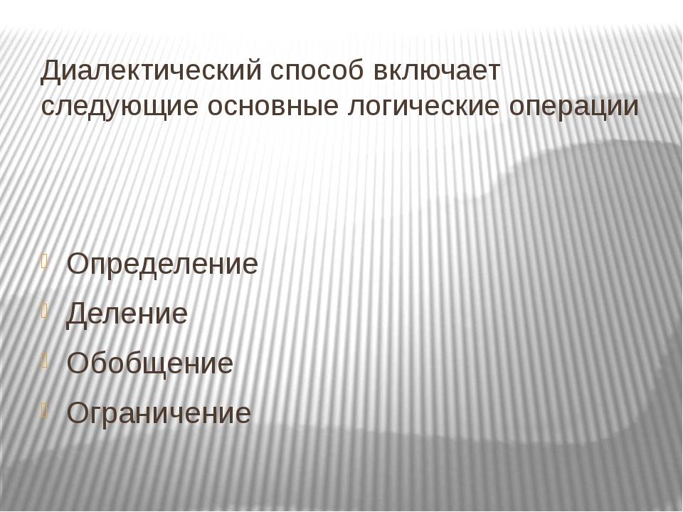 Диалектический способ включает следующие основные логические операции Определ...