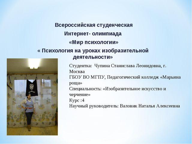 Всероссийская студенческая Интернет- олимпиада «Мир психологии» « Психология...