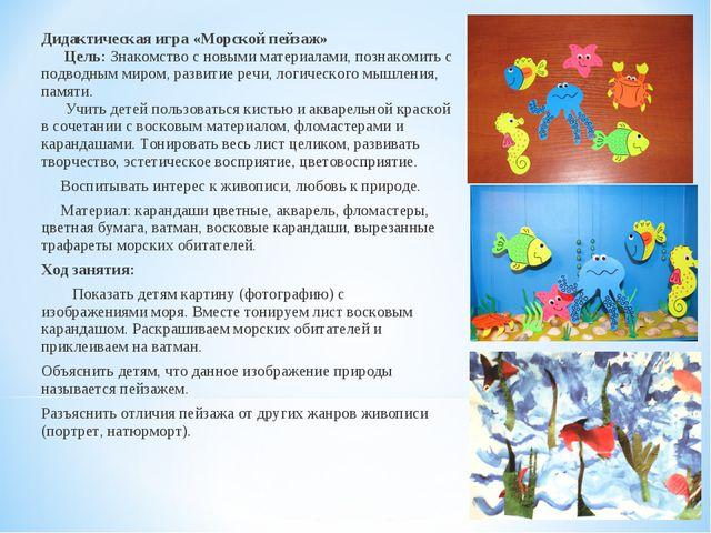 Дидактическая игра «Морской пейзаж» Цель:Знакомство с новыми материалами, по...