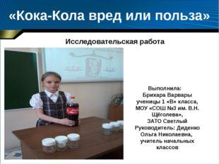 «Кока-Кола вред или польза» Выполнила: Брихара Варвары ученицы 1 «В» класса,