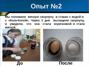 Опыт №2 Мы положили яичную скорлупу в стакан с водой и с «Кока-Колой». Через