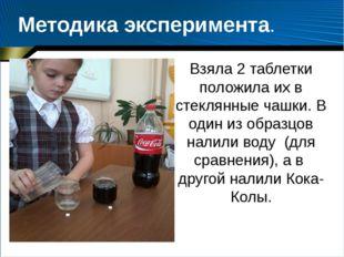 Методика эксперимента. Взяла 2 таблетки положила их в стеклянные чашки. В оди