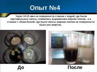Опыт №4 После Через 10-15 мин на поверхности стакана с водой, где были картоф