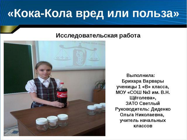 «Кока-Кола вред или польза» Выполнила: Брихара Варвары ученицы 1 «В» класса,...
