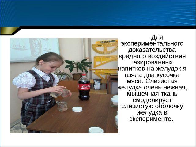 Для экспериментального доказательства вредного воздействия газированных нап...