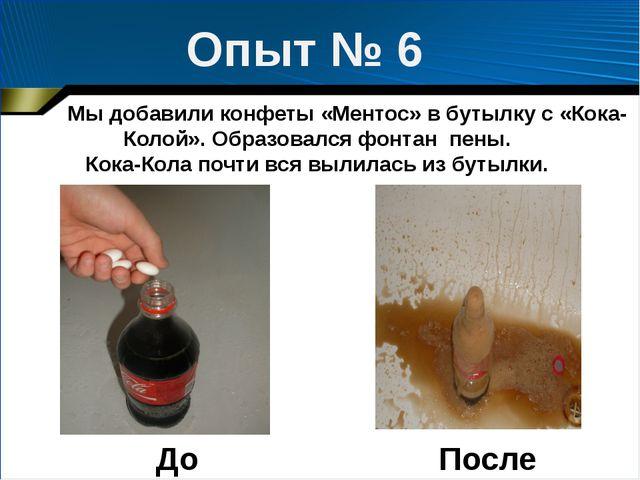 Мы добавили конфеты «Ментос» в бутылку с «Кока-Колой». Образовался фонтан пе...
