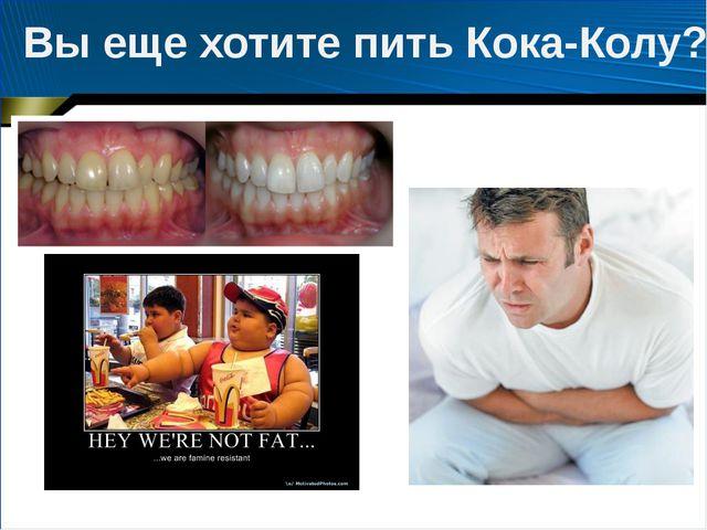 Вы еще хотите пить Кока-Колу?