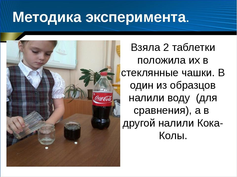 Методика эксперимента. Взяла 2 таблетки положила их в стеклянные чашки. В оди...