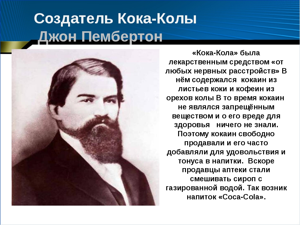 «Кока-Кола» была лекарственным средством «от любых нервных расстройств» В нём...