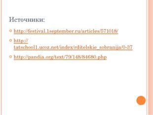 Источники: http://festival.1september.ru/articles/571018/ http://tatschool1.u