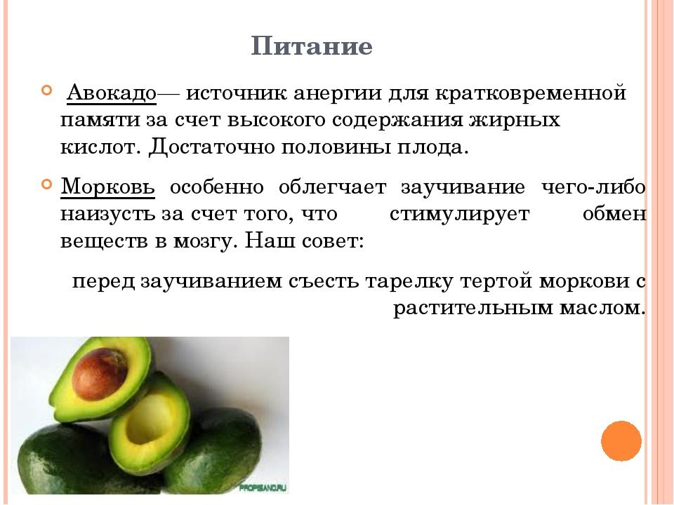 Питание Авокадо— источник анергии для кратковременной памяти за счет высокого...