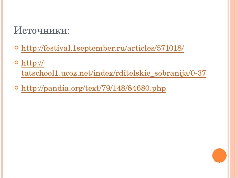 Источники: http://festival.1september.ru/articles/571018/ http://tatschool1.u...