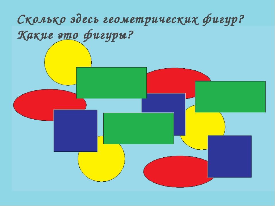 Сколько здесь геометрических фигур? Какие это фигуры?