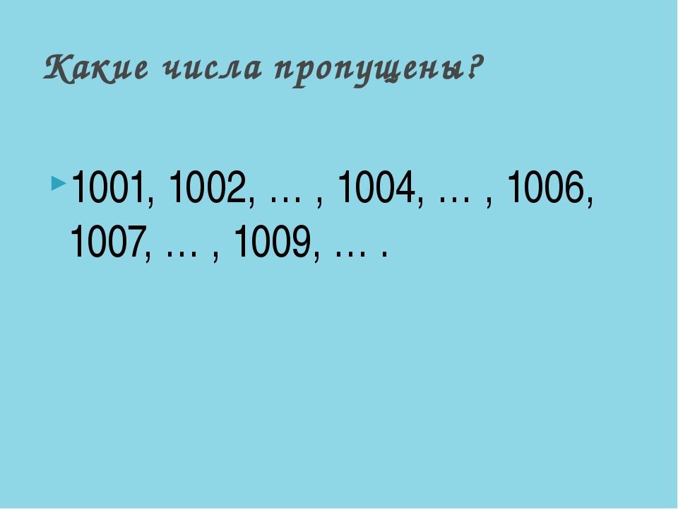 1001, 1002, … , 1004, … , 1006, 1007, … , 1009, … . Какие числа пропущены?