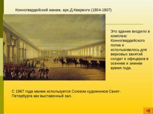 Конногвардейский манеж, арх.Д.Кваренги (1804-1807) Это здание входило в компл