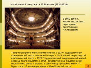 Михайловский театр, арх. А. П. Брюллов (1831-1833) В 1859-1860 гг. здание теа
