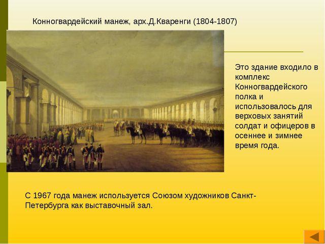 Конногвардейский манеж, арх.Д.Кваренги (1804-1807) Это здание входило в компл...