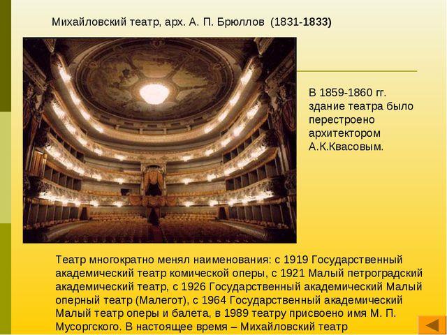 Михайловский театр, арх. А. П. Брюллов (1831-1833) В 1859-1860 гг. здание теа...