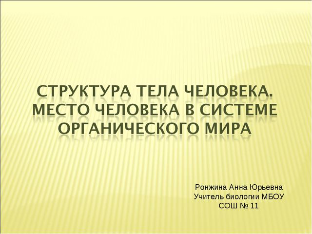 Ронжина Анна Юрьевна Учитель биологии МБОУ СОШ № 11