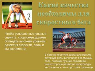 Чтобы успешно выступать в спринте, спортсмен должен обладать высоким уровнем