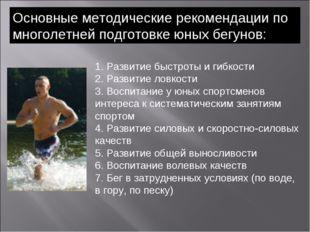 Основные методические рекомендации по многолетней подготовке юных бегунов: 1.