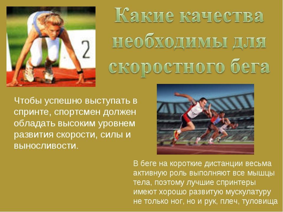 Чтобы успешно выступать в спринте, спортсмен должен обладать высоким уровнем...