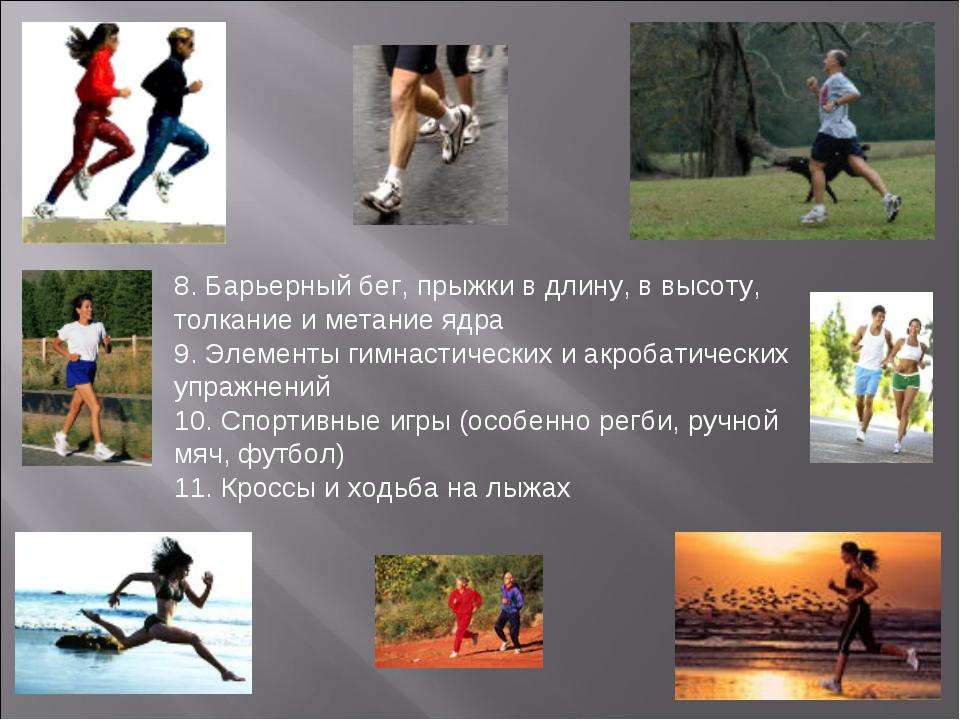 8. Барьерный бег, прыжки в длину, в высоту, толкание и метание ядра 9. Элемен...