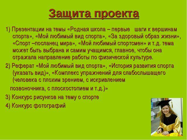 Защита проекта 1) Презентации на темы «Родная школа – первые шаги к вершинам...