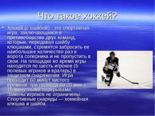 Что такое хоккей? Хоккей (с шайбой) - это спортивная игра, заключающаяся в пр