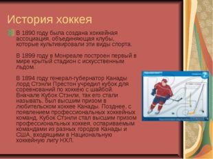 История хоккея В 1890 году была создана хоккейная ассоциация, объединяющая кл
