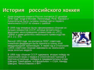 История российского хоккея Днем рождения хоккея в России считается 22 декабря