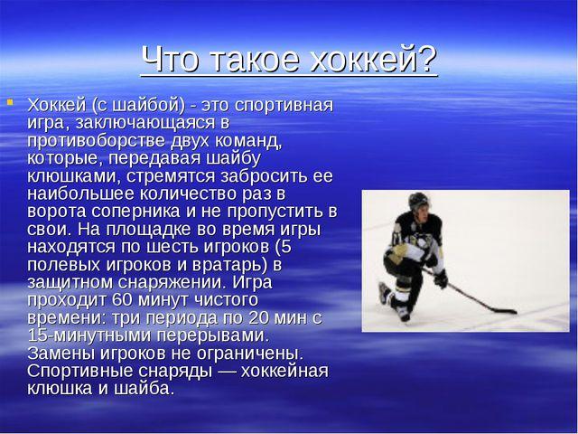Что такое хоккей? Хоккей (с шайбой) - это спортивная игра, заключающаяся в пр...