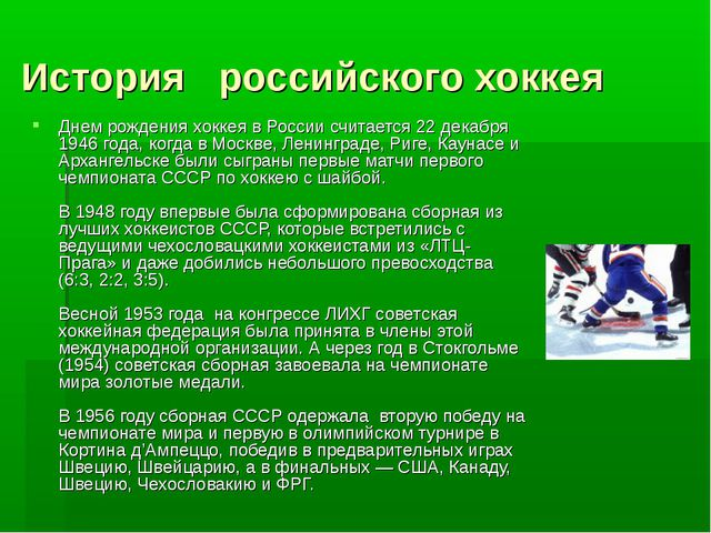 История российского хоккея Днем рождения хоккея в России считается 22 декабря...