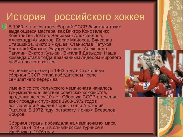 История российского хоккея В 1960-е гг. в составе сборной СССР блистали такие...