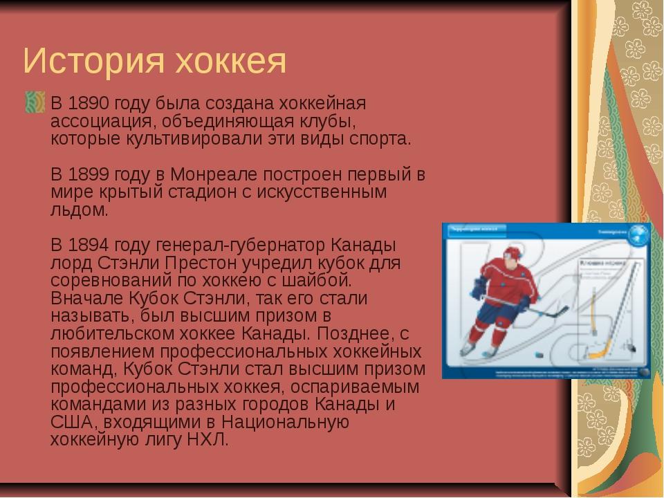 История хоккея В 1890 году была создана хоккейная ассоциация, объединяющая кл...