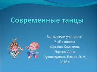 Выполнили учащиеся 7 «Б» класса Юрьева Кристина, Яценко Анна Руководитель Ежо