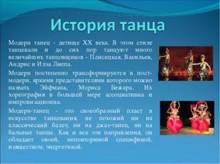 Модерн танец - детище XX века. В этом стиле танцевали и до сих пор танцуют мн