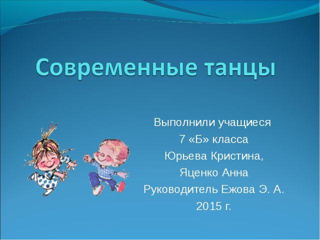 Выполнили учащиеся 7 «Б» класса Юрьева Кристина, Яценко Анна Руководитель Ежо...