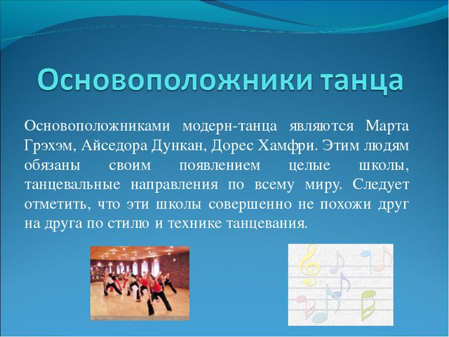 Основоположниками модерн-танца являются Марта Грэхэм, Айседора Дункан, Дорес...