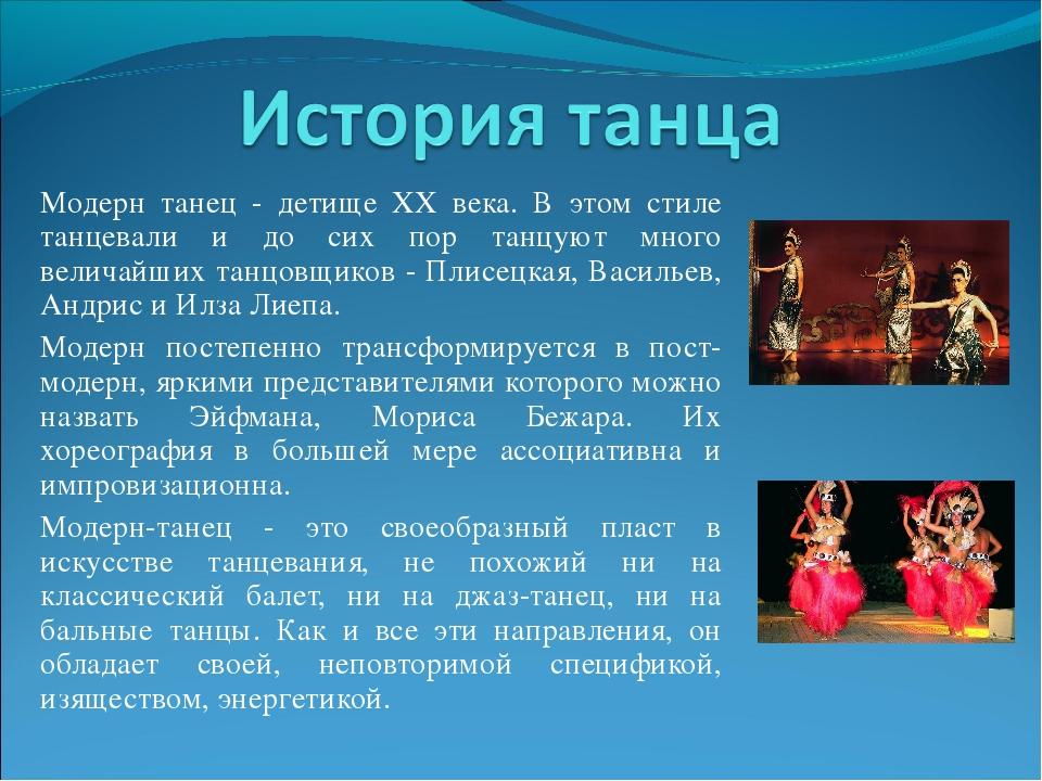 Модерн танец - детище XX века. В этом стиле танцевали и до сих пор танцуют мн...