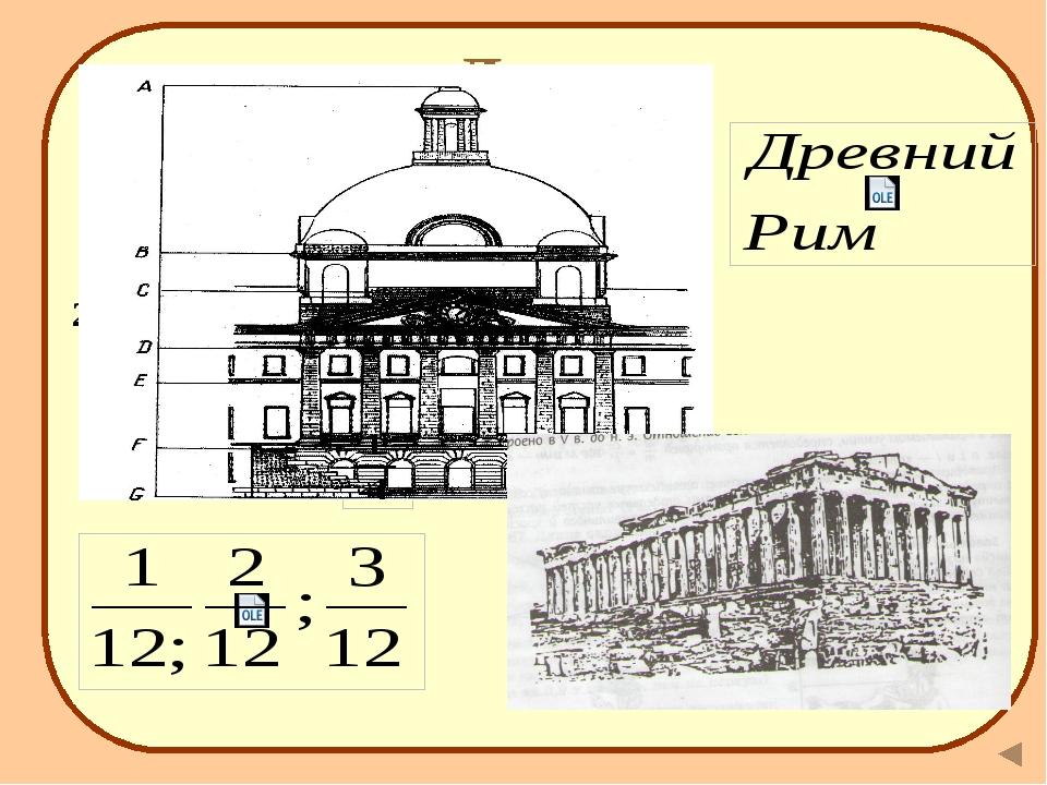 Древняя Русь! 2 5 3 6 > > < > < = > < 1/2–половина, полтина 1/3 – треть 1/4...